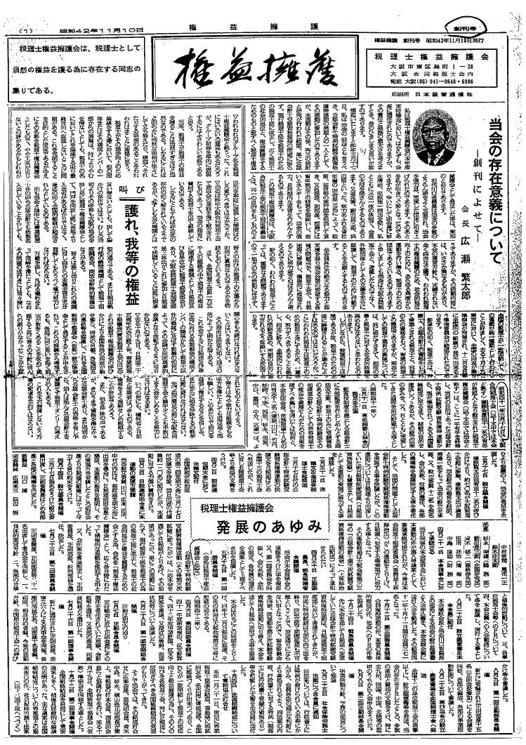 権益擁護1号(1967年11月)創刊号 ―記事写真