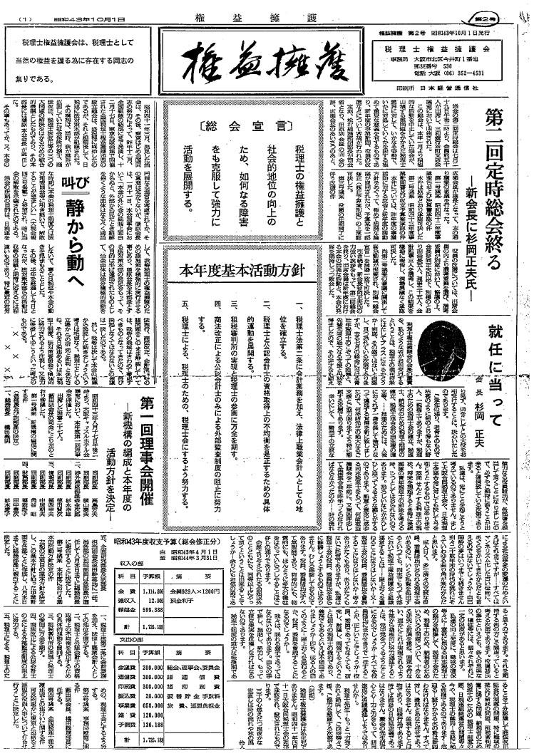 権益擁護2号(1968年10月)―記事写真