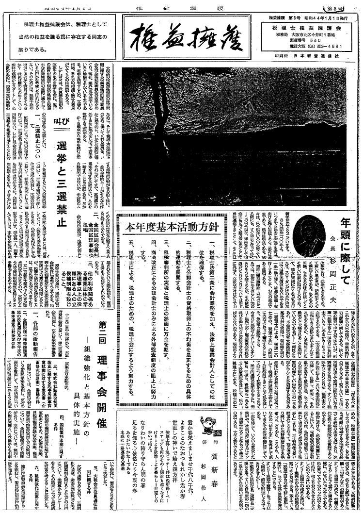 権益擁護3号(1969年1月)―記事写真