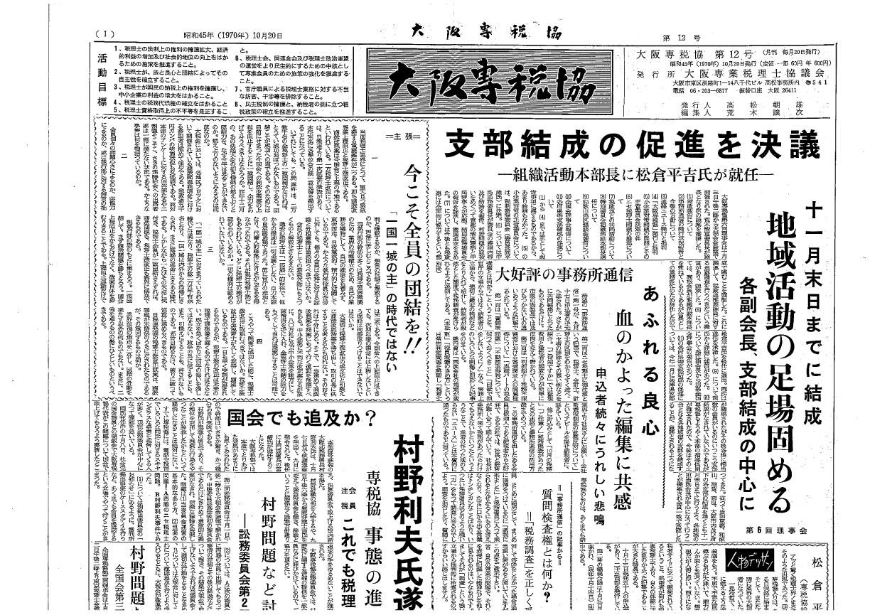 大阪専税協12号(1970年10月)―記事写真