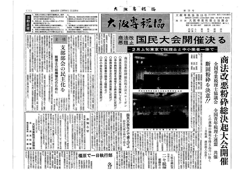 大阪専税協13号(1970年11月)―記事写真