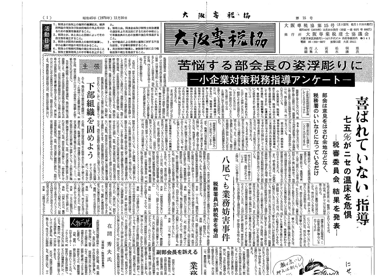 大阪専税協15号(1970年12月20日)―記事写真