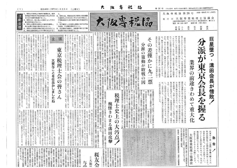 大阪専税協26号(1971年6月5日)―記事写真