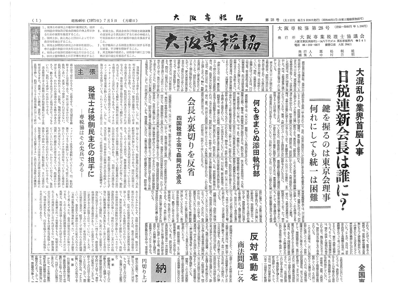 大阪専税協28号(1971年7月5日)―記事写真