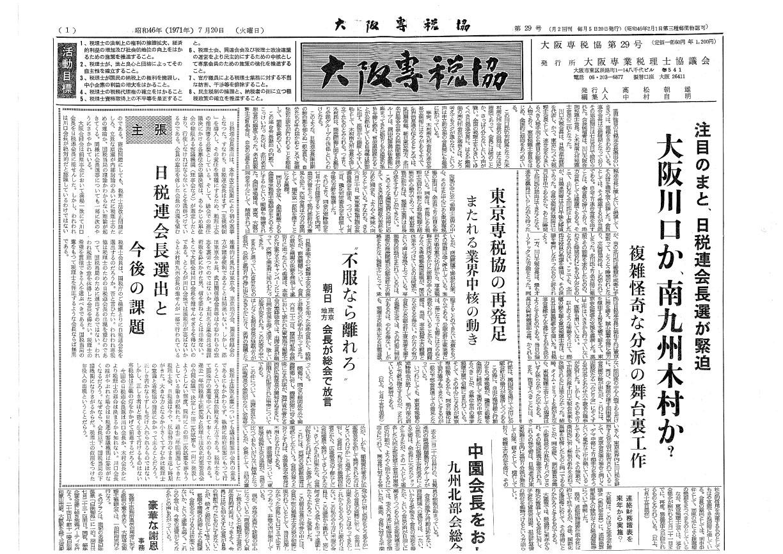 大阪専税協29号(1971年7月20日)―記事写真
