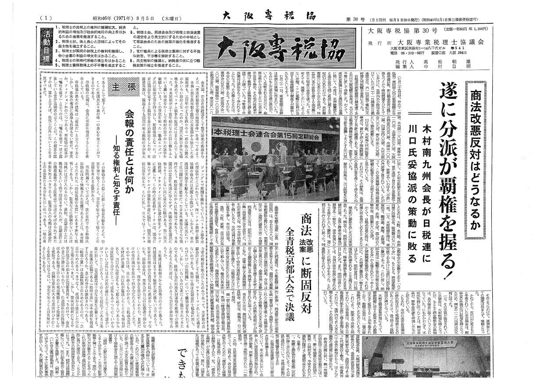大阪専税協30号(1971年8月5日)―記事写真