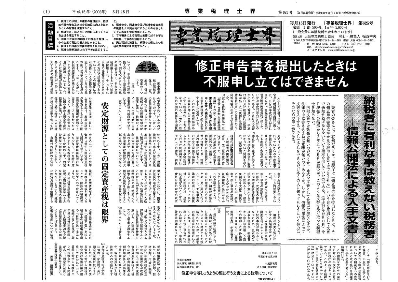 625号(2003年5月)―記事写真