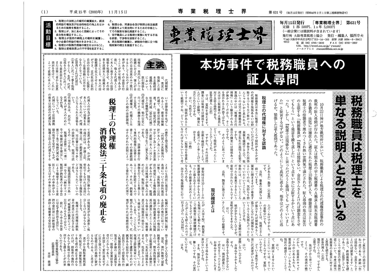 631号(2003年11月)―記事写真
