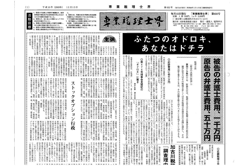 632号(2003年12月)―記事写真