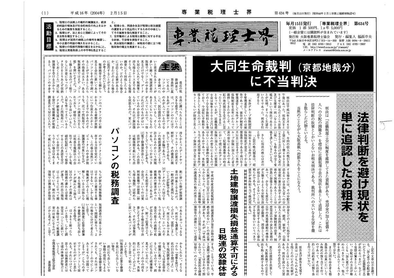 634号(2004年2月)―記事写真