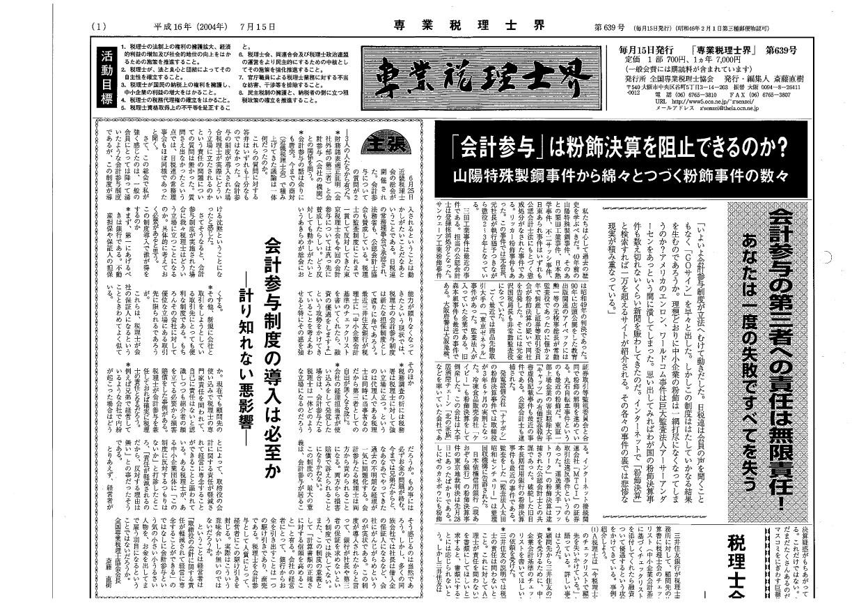 639号(2004年7月)―記事写真