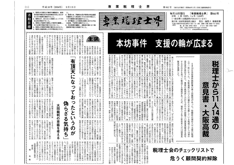 641号(2004年9月)―記事写真