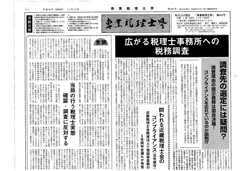643号(2004年11月)―記事写真