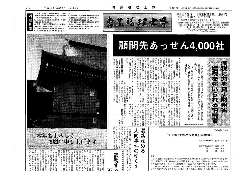 657号(2006年1月)―記事写真