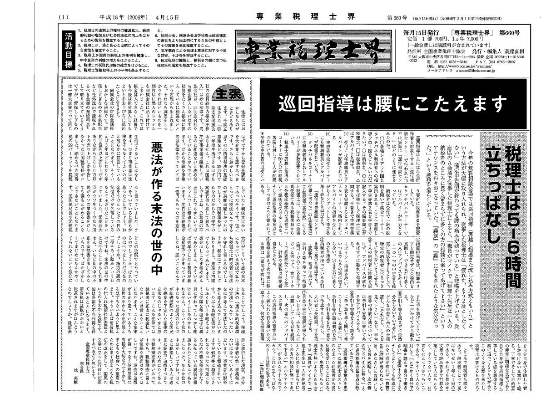 660号(2006年4月)―記事写真