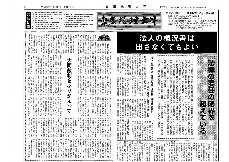 665号(2006年9月)―記事写真