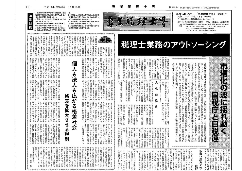 666号(2006年10月)―記事写真
