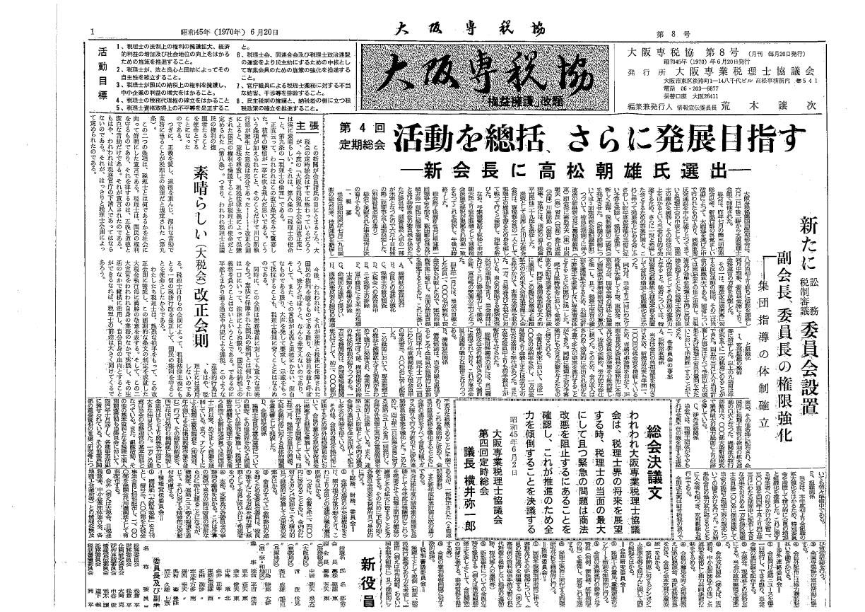 大阪専税協8号(1970年6月)―記事写真
