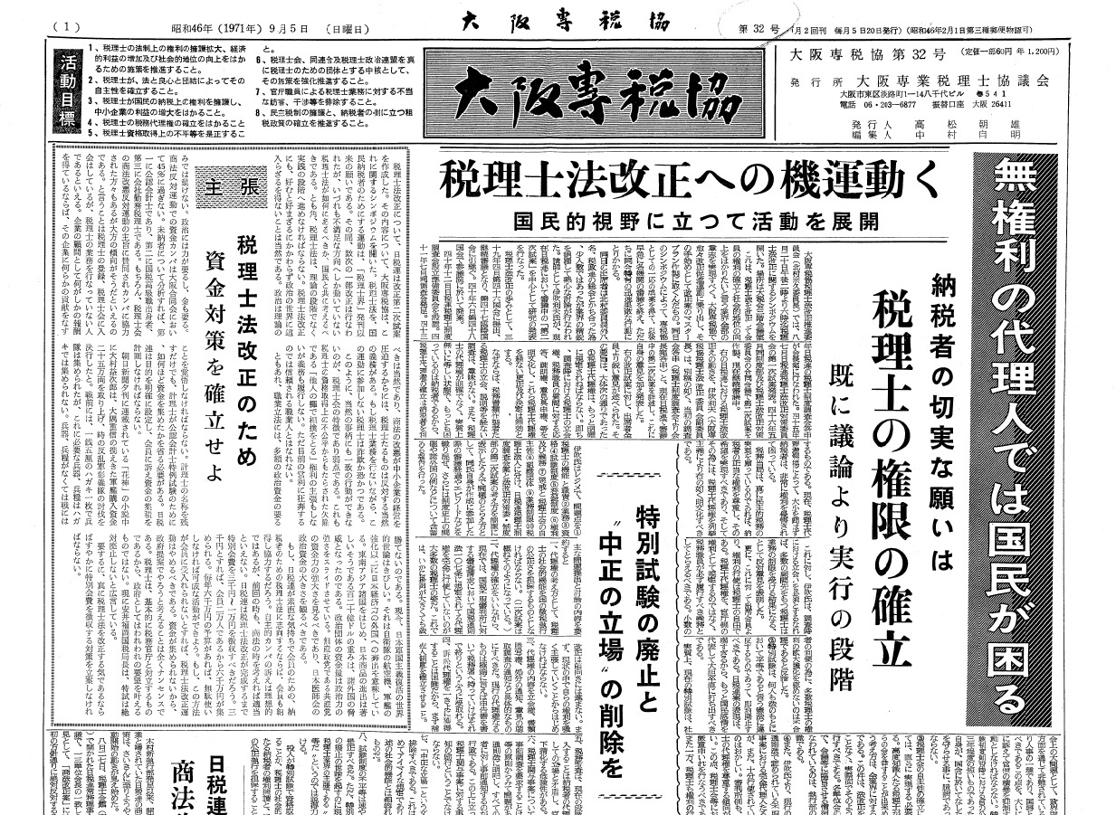 大阪専税協32号(1971年9月5日)―記事写真