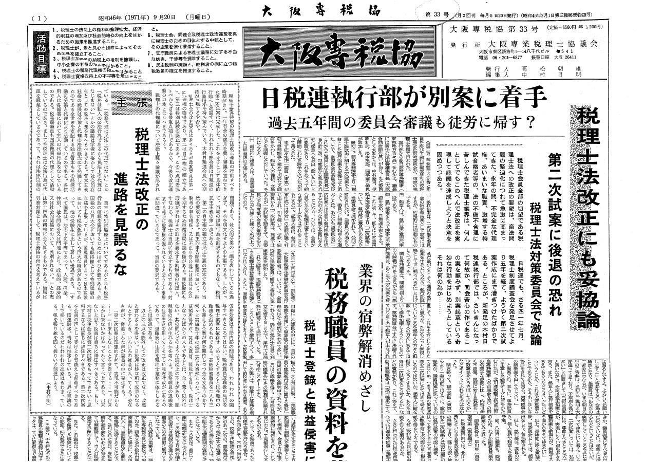 大阪専税協33号(1971年9月20日)―記事写真
