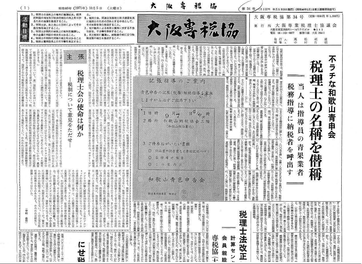 大阪専税協34号(1971年10月5日)―記事写真