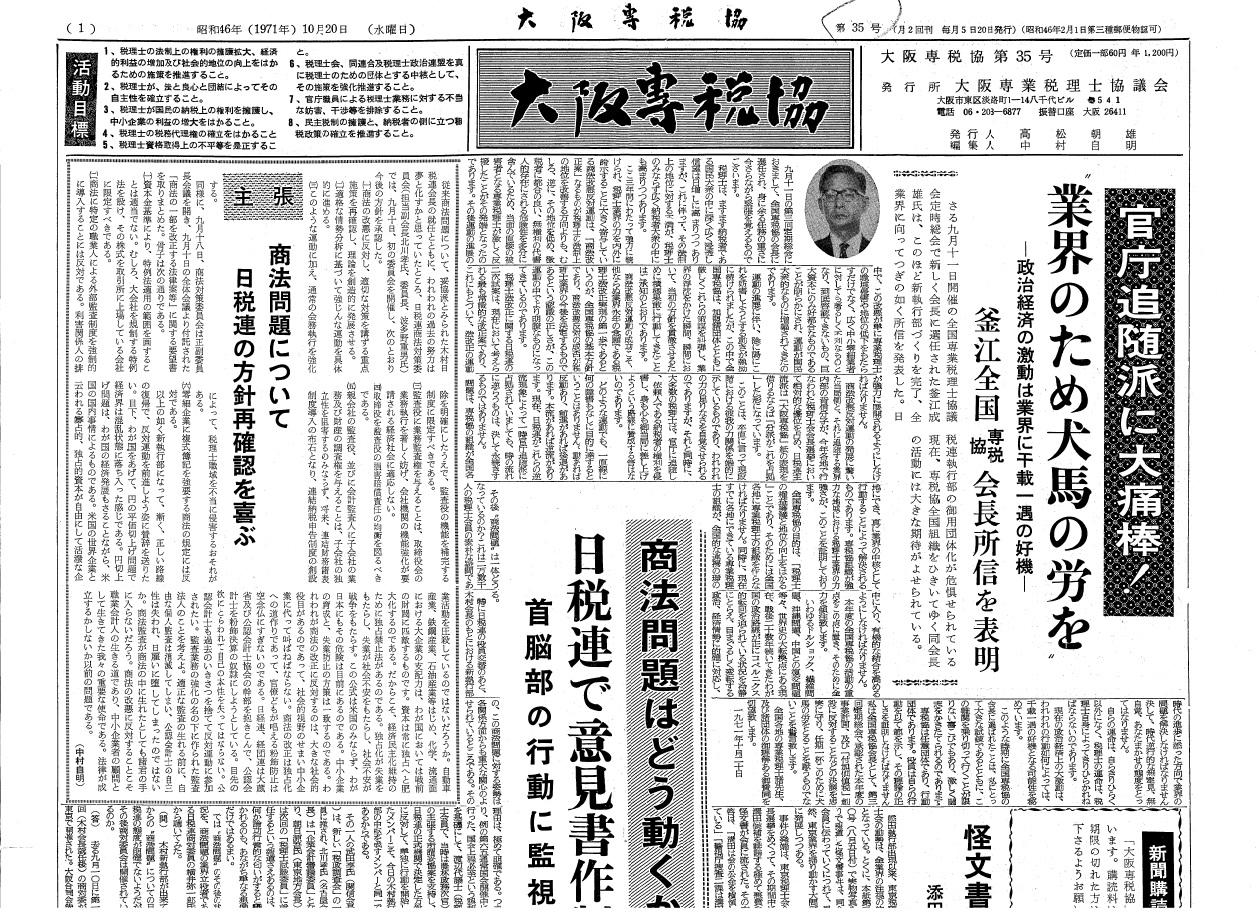大阪専税協35号(1971年10月20日)―記事写真