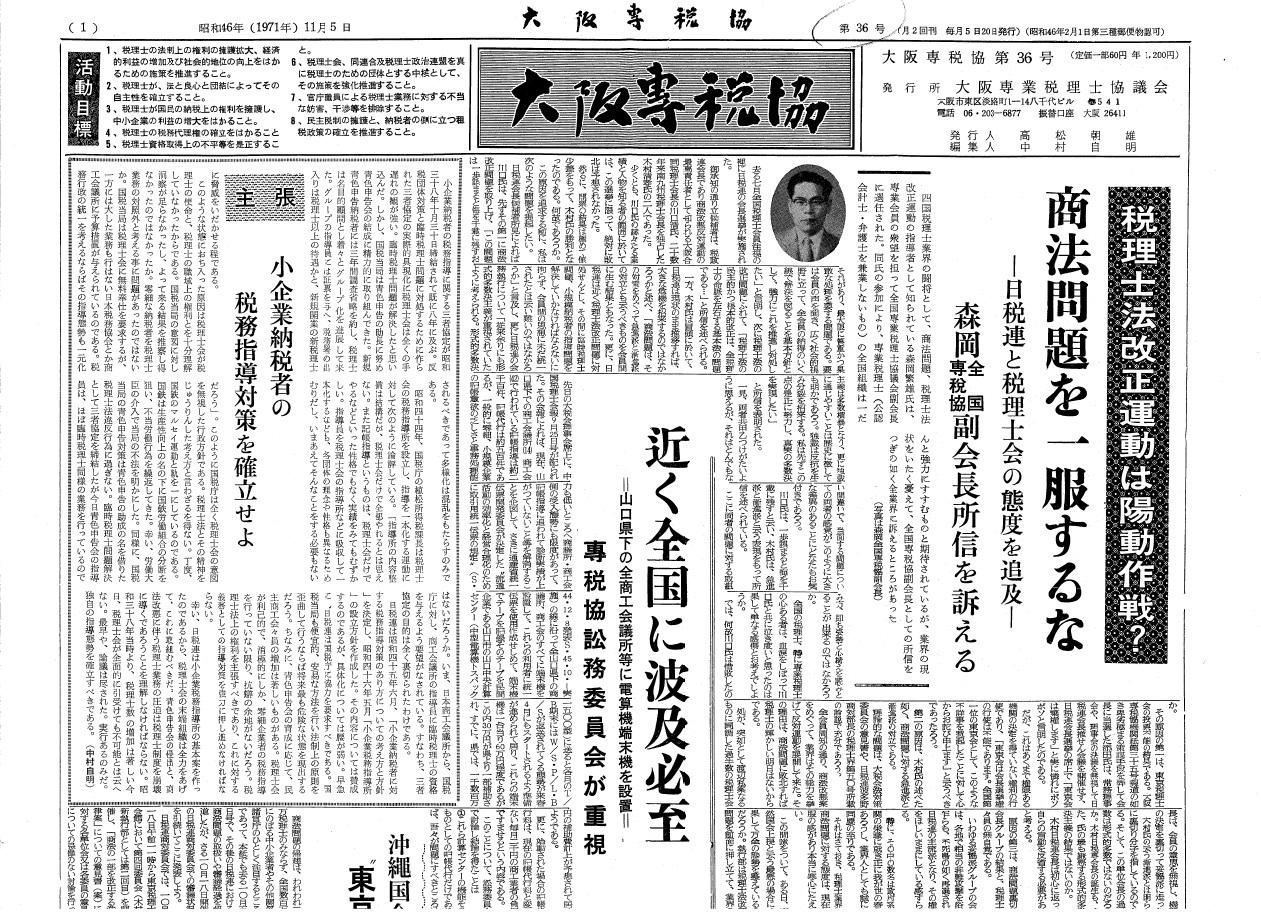 大阪専税協36号(1971年11月5日)―記事写真