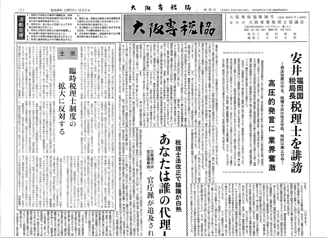 大阪専税協38号(1971年12月5日)―記事写真